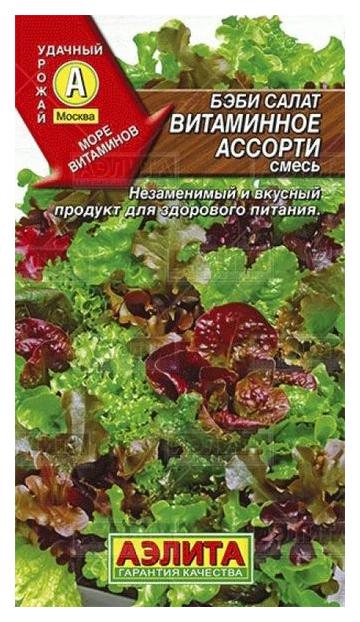 Семена Салат бэби Витаминное ассорти, Смесь,