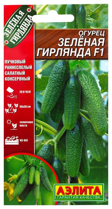 Семена Огурец F1, 0,25 г АЭЛИТА