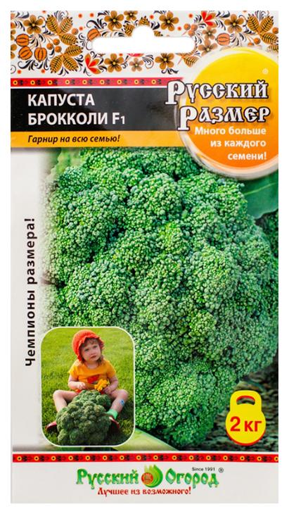 Семена Капуста брокколи Русский размер F1,
