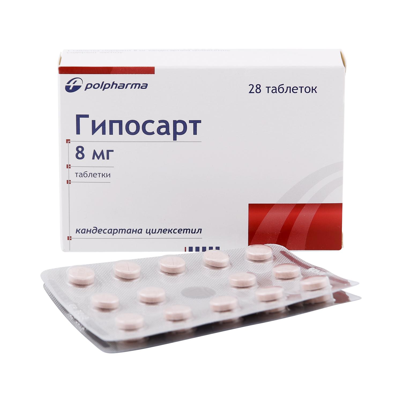 Гипосарт таблетки 8 мг 28 шт.