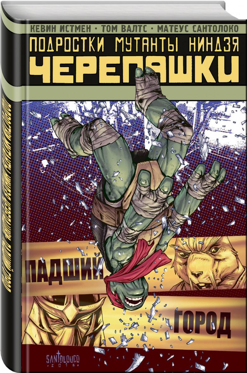Комикс Подростки мутанты ниндзя черепашки: Падший город
