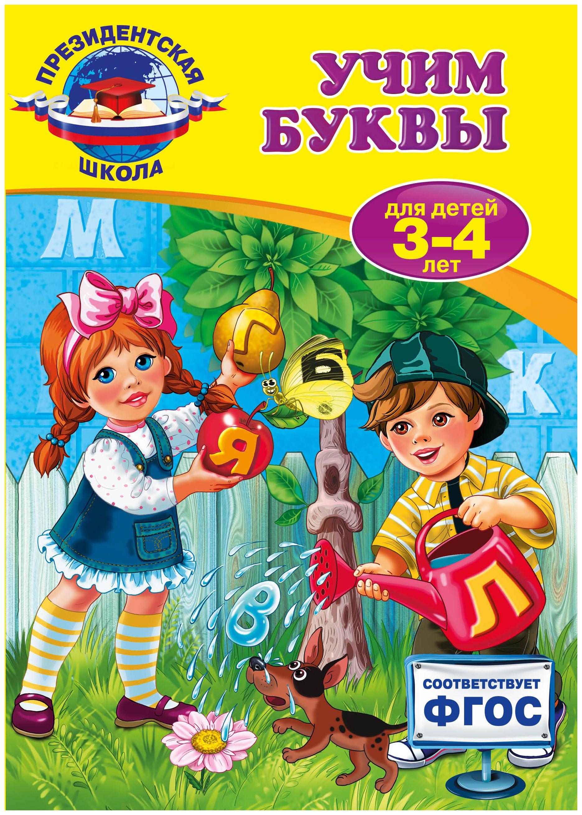 Купить Начинаем считать для детей 3 4 лет Эксмо 978-5-699-82599-8, Книги по обучению и развитию детей
