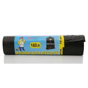 Мешки для мусора Marvink 10 штук черный
