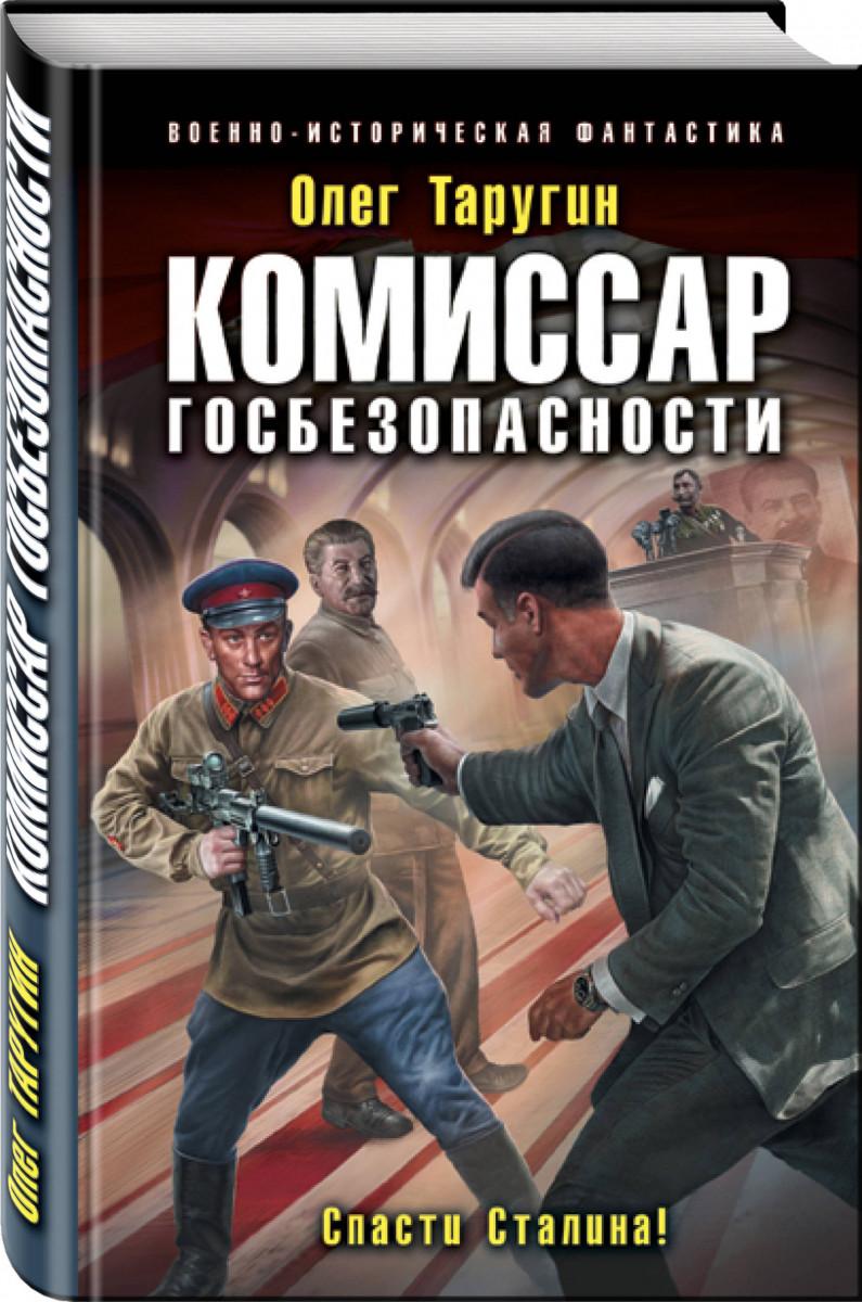 Комиссар Госбезопасност и Спасти Сталина!