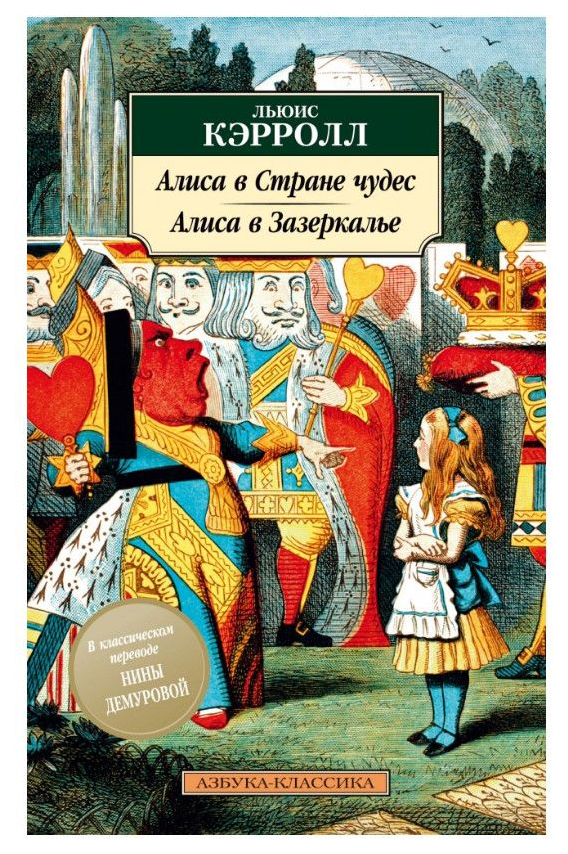 Купить Алиса в Стране чудес. Алиса в Зазеркалье, Азбука, Детская художественная литература