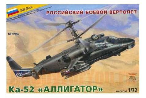 Модель для сборки Zvezda 1:72 Вертолет Ка-52 Аллигатор