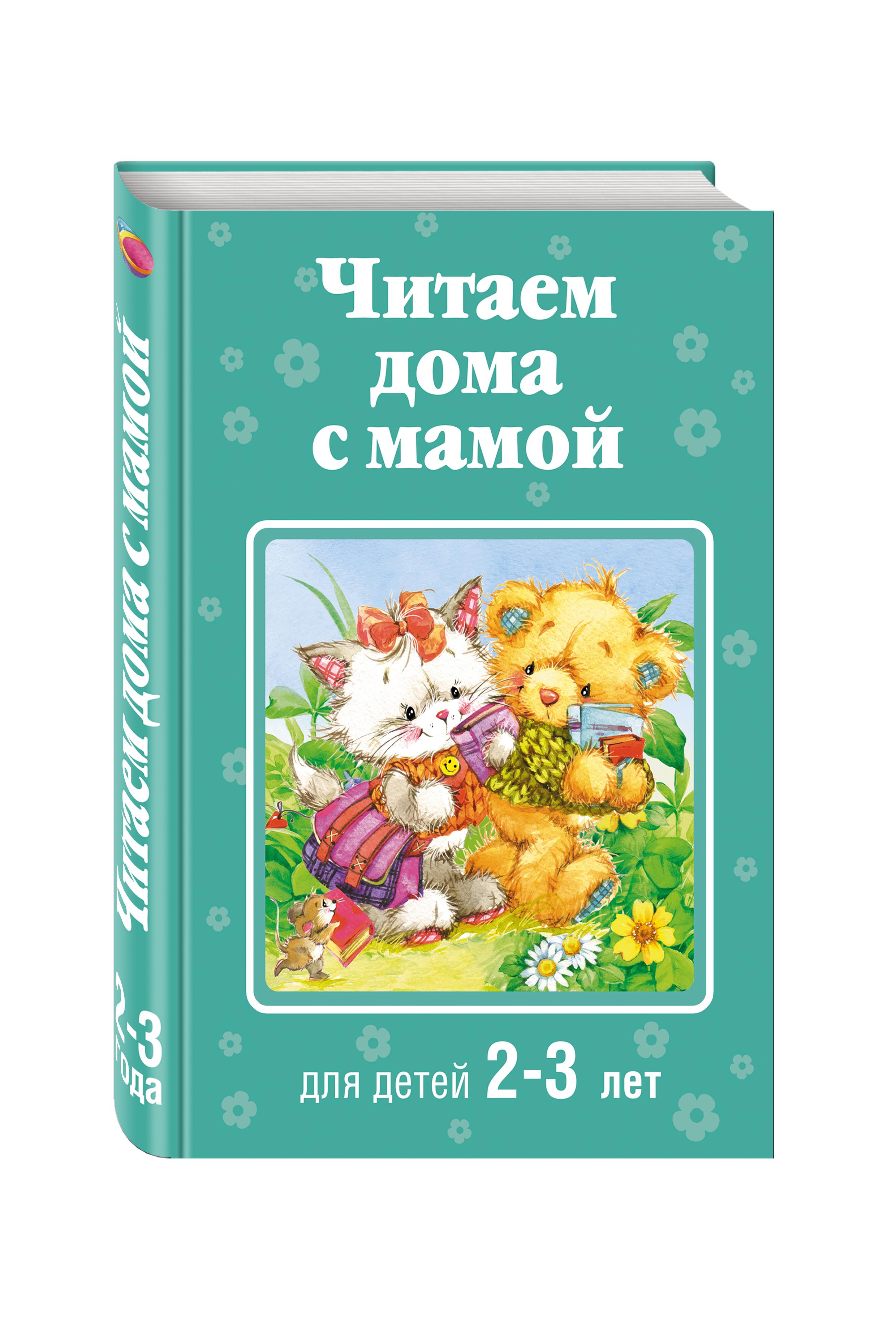 Купить Читаем Дома С Мамой (Для Детей 2-3 лет), Эксмо, Книги по обучению и развитию детей