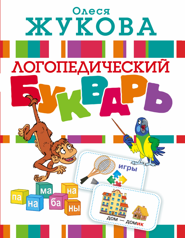 Купить Книжка логопедический Букварь, АСТ, Азбуки