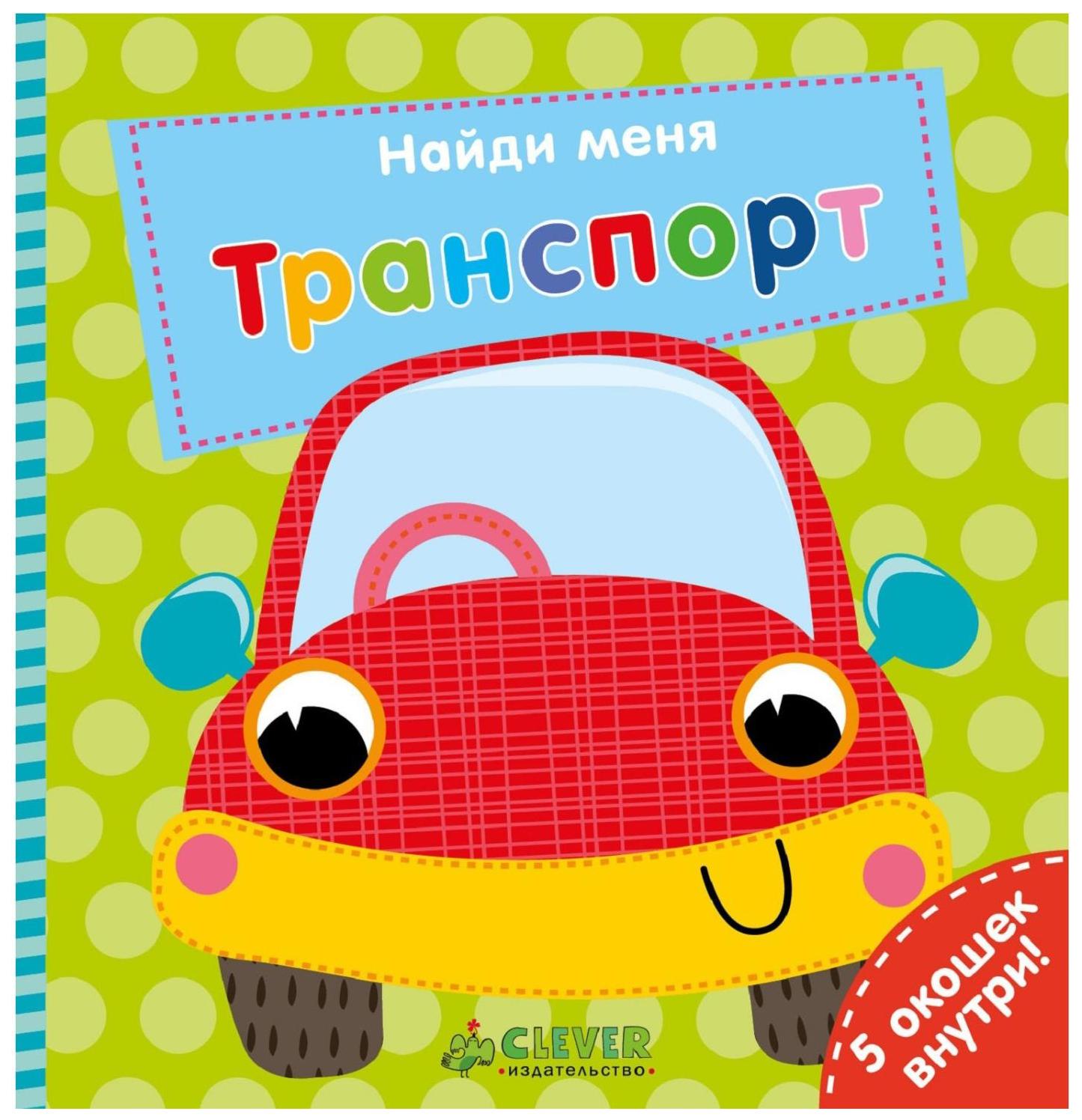 Купить Книга С Окошками найди Меня. транспорт, Clever, Математика для детей