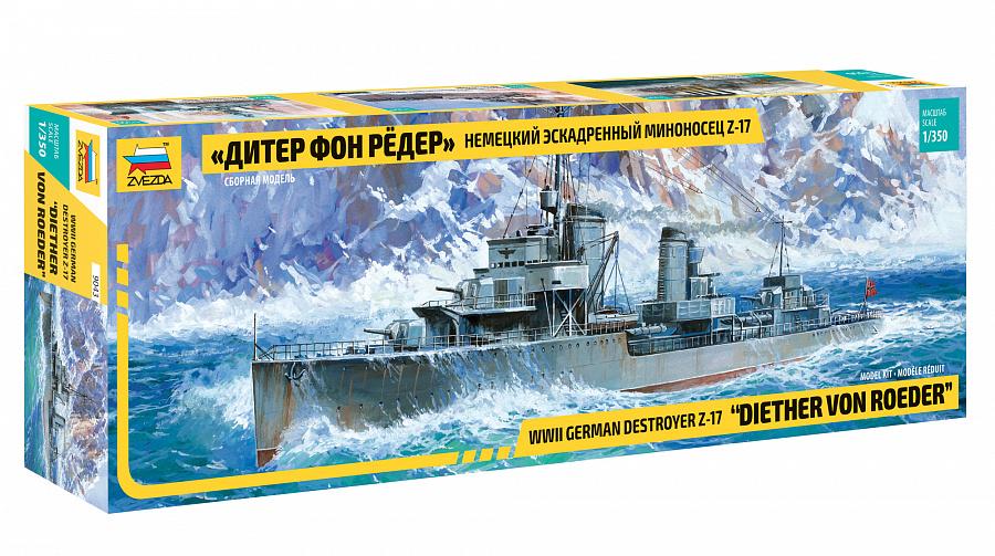 Купить Сборная модель немецкий эсминец z 17 дитер фон редер 1:350 Zvezda 9043, Модели для сборки