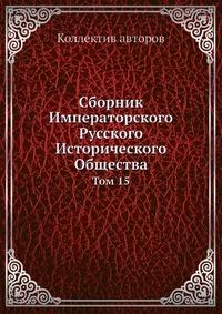 Сборник Императорского Русского Исторического Общества по цене 1 956