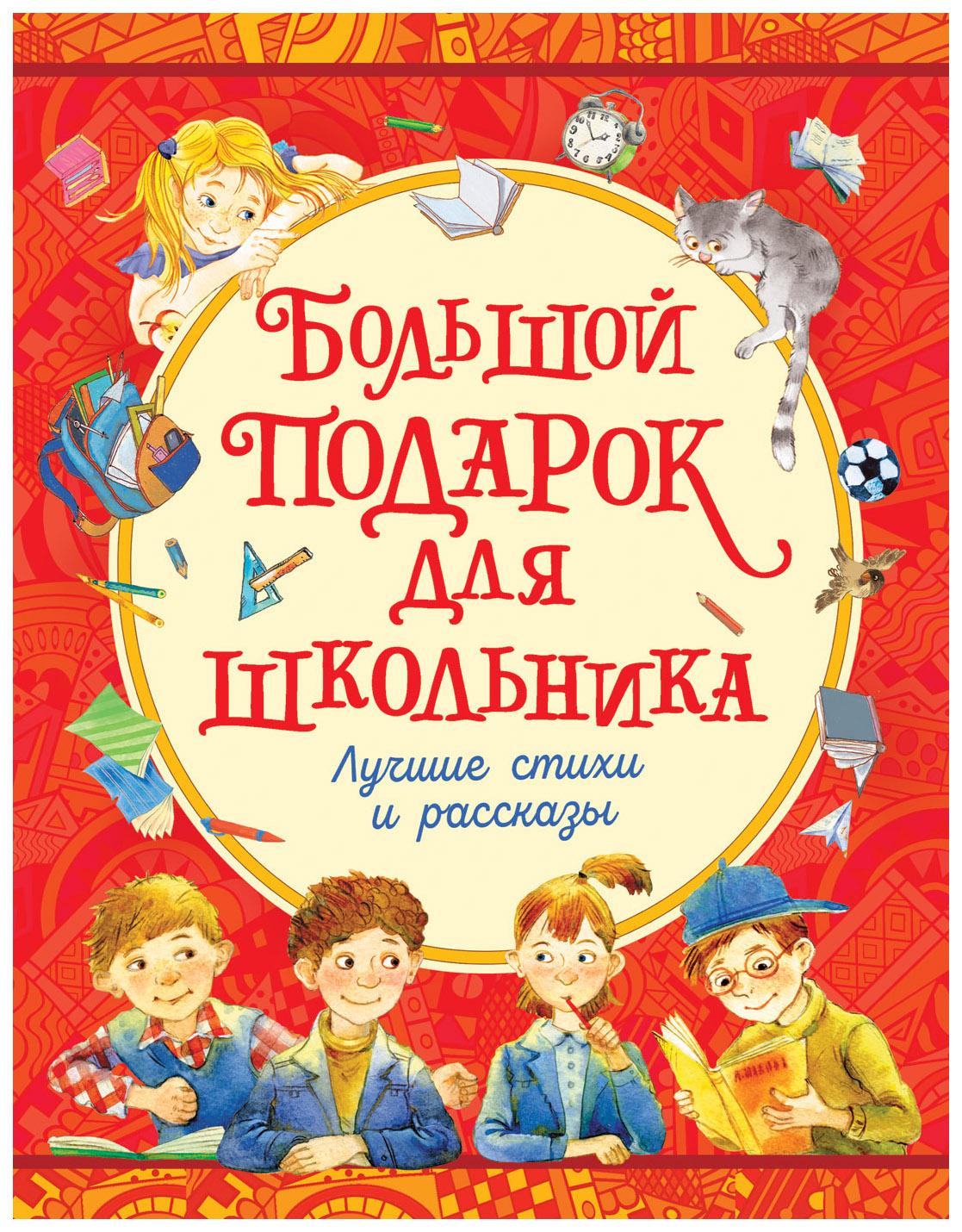 Купить Большой подарок для Школьника, Росмэн, Детская художественная литература