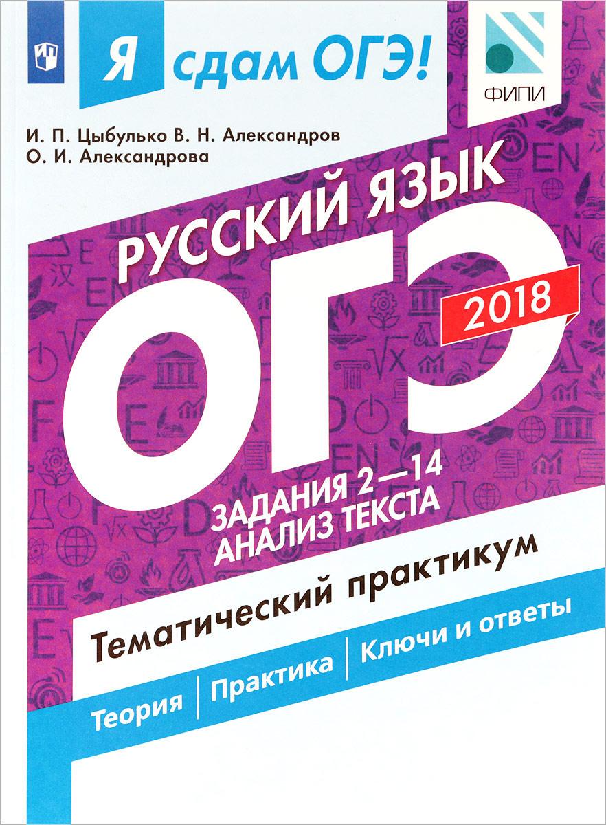 Я Сдам Огэ! Русский Язык. Задания 2-14. Анализ текста. тематический практикум.
