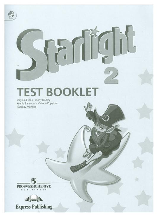 Английский язык, Starlight, Звездный английский, 2 класс, Контрольные задания, ФГОС