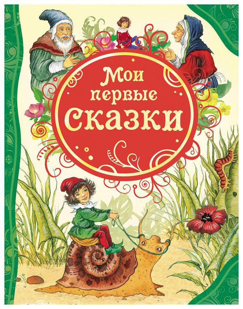 Купить Мои первые сказки Все лучшие сказки Все лучшие сказки Росмэн 14958, Детская художественная литература