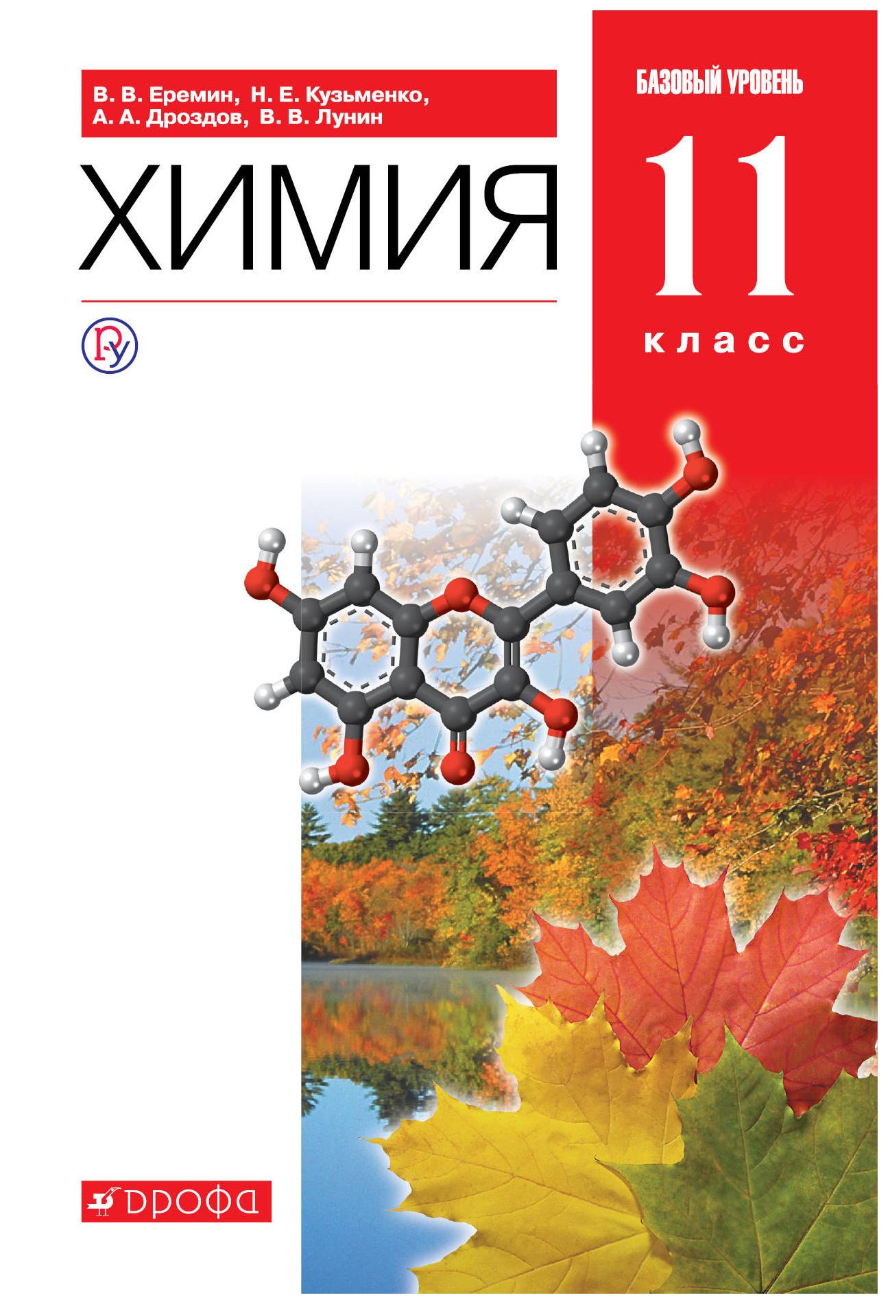 Еремин. Химия. 11 кл. Учебник. Базовый Уровень. Вертикаль. (Фгос).