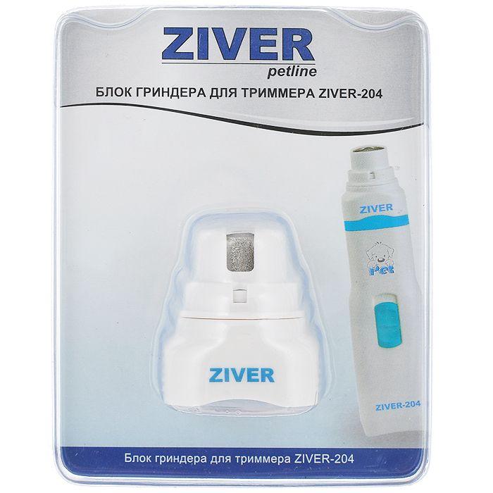 Насадка-когтеточка ZIVER для триммера для животных Ziver-204 сталь белая.