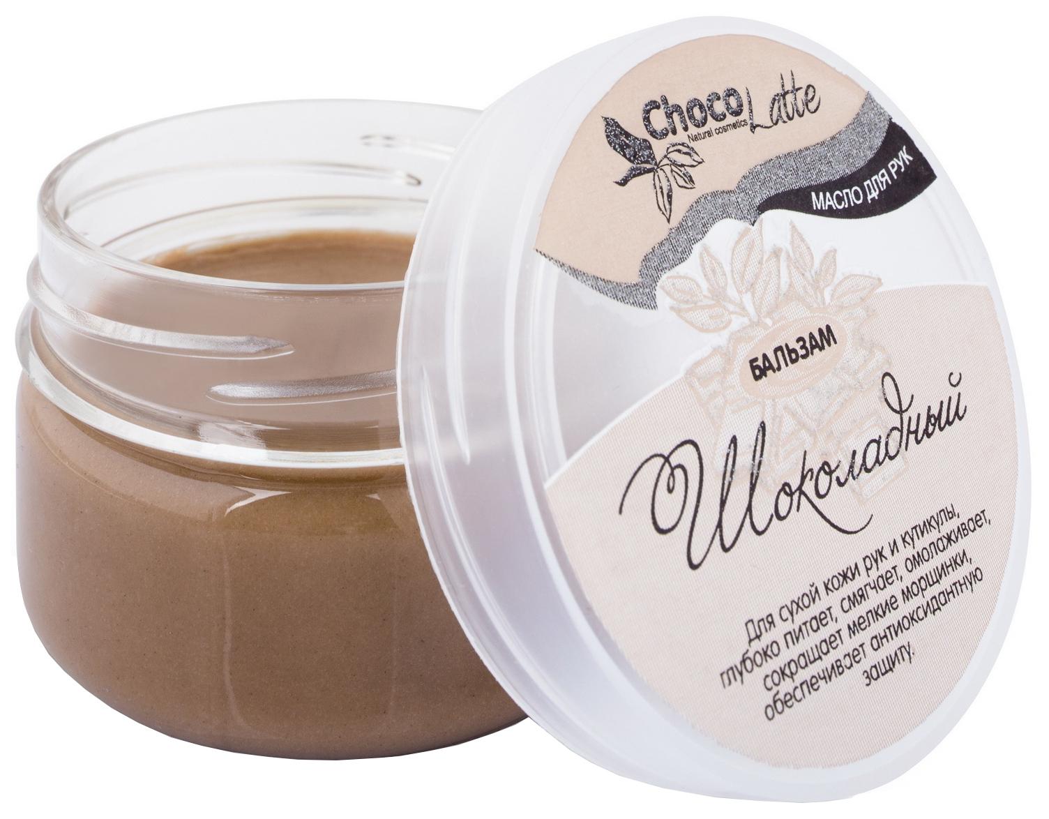Бальзам масло для рук ChocoLatte Шоколадный