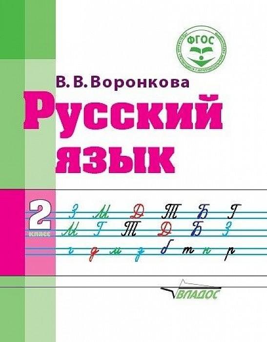 Русский Язык: Учебное пособие для 2 класса Общеобразовательных Организаций, Реализующих Об