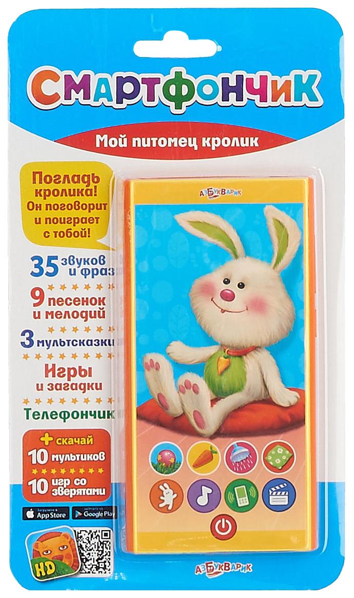 Купить Смартфон Азбукварик Мой питомец кролик 105-2, Интерактивные мягкие игрушки
