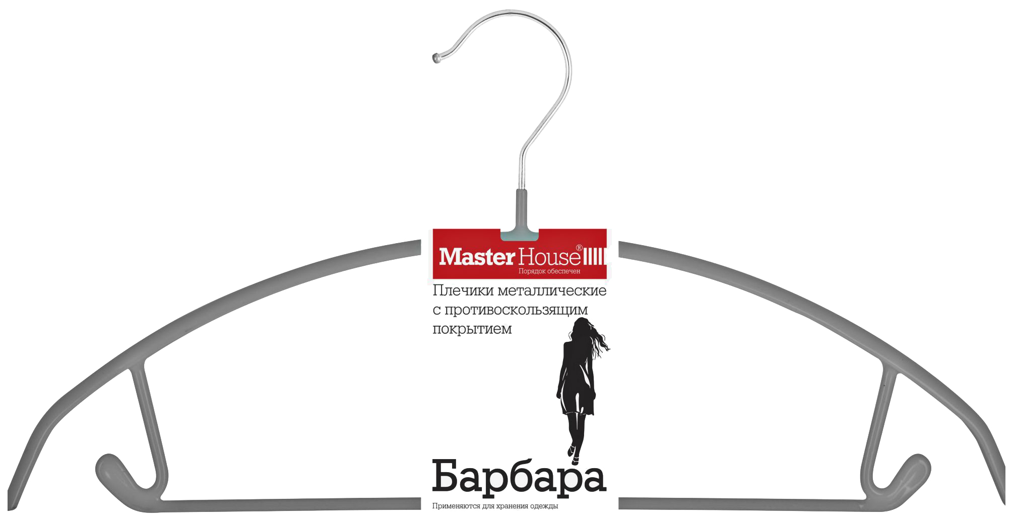Вешалка плечики MasterHouse Барбара 60581 Серый