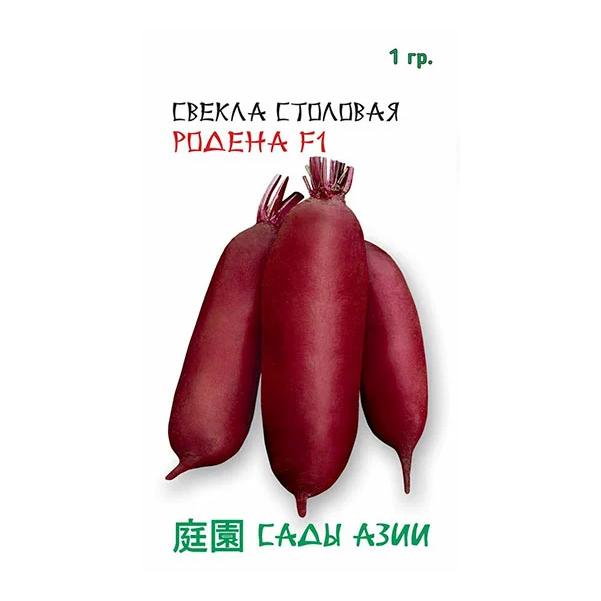 Семена Свекла столовая Родена F1, 1 г, Сады Азии