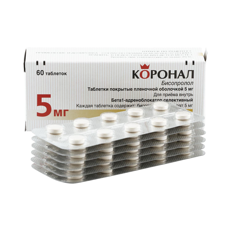 Коронал таблетки 5 мг 60 шт.