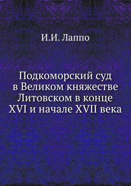 Подкоморский Суд В Великом княжестве литовском В конце Xvi и начале Xvii Века