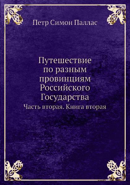 Путешествие по Разным провинциям Российского Государства, Часть Вторая, книга Вторая фото