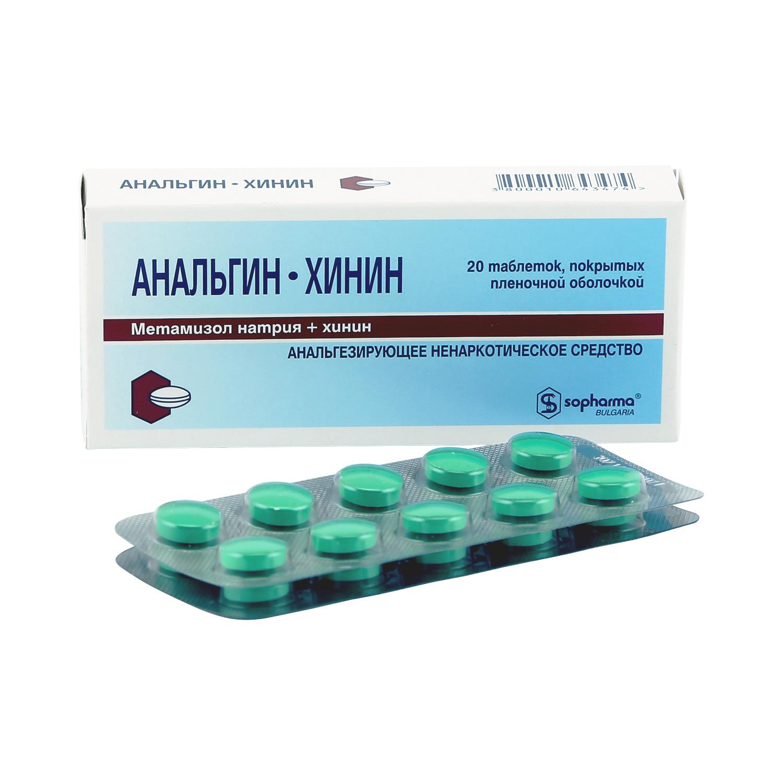 Анальгин-хинин таблетки, покрытые оболочкой 20 шт.