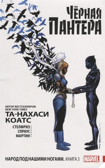 Комикс Чёрная Пантера: Народ под нашими ногами. Книга 3 (твердый переплет)