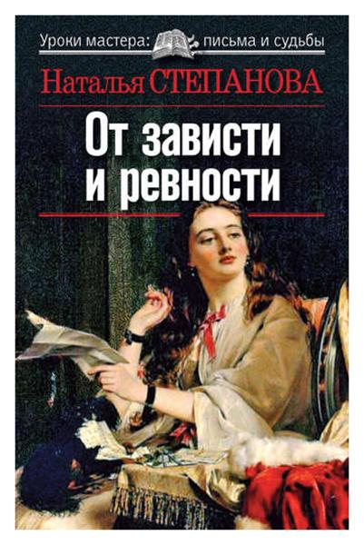 Книга Рипол классик От Зависти и Ревности Н. Степанова фото