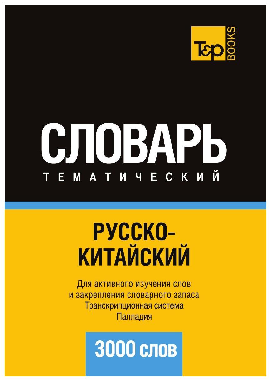 Русско-Китайский тематический Словарь, 3000 Слов, транскрипционная Система палладия