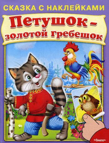 Купить Петушок-Золотой Гребешок, ОМЕГА, Сказки