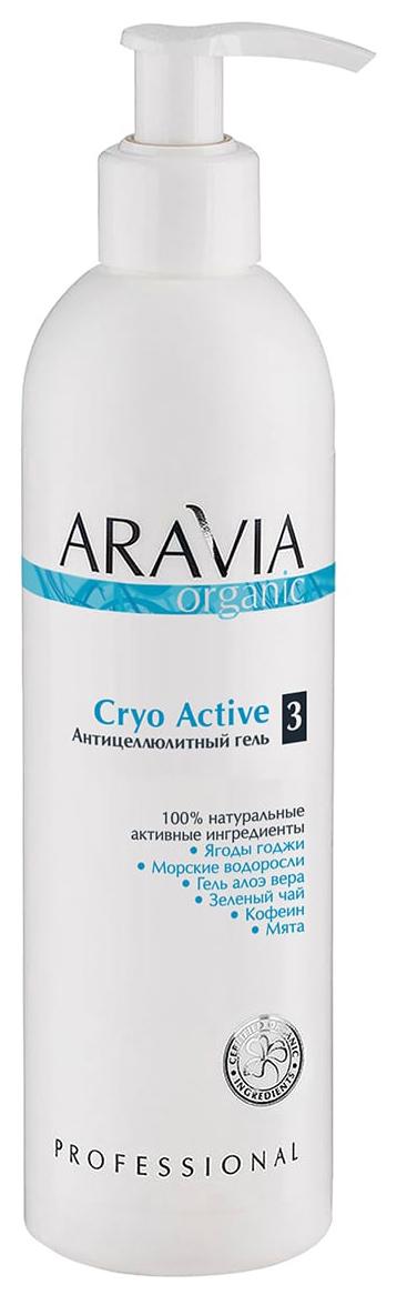 Купить Антицеллюлитное средство Aravia Organic Cryo Active 300 мл, Aravia Professional