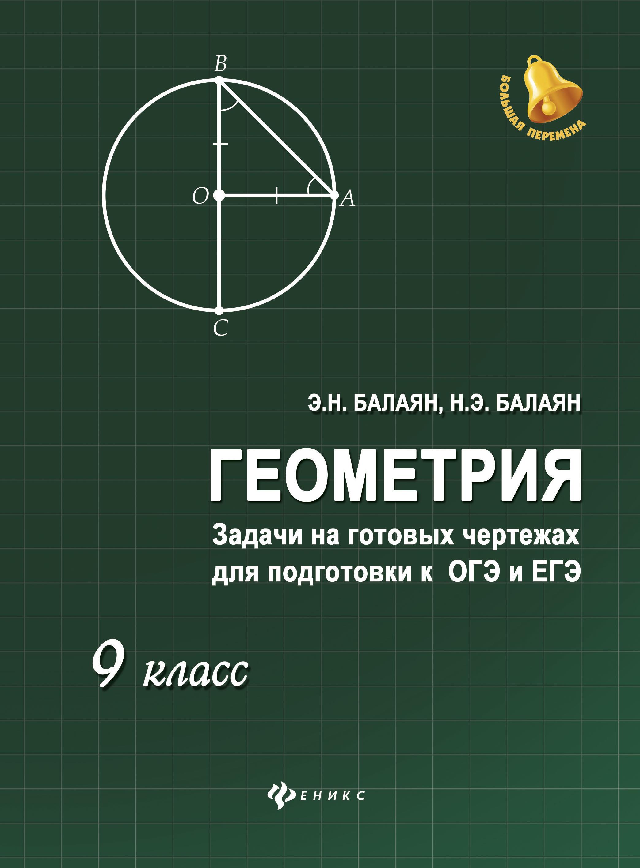 Геометрия: Задачи на Готовых Чертежах для подготовки к Огэ и Егэ: 9 класс