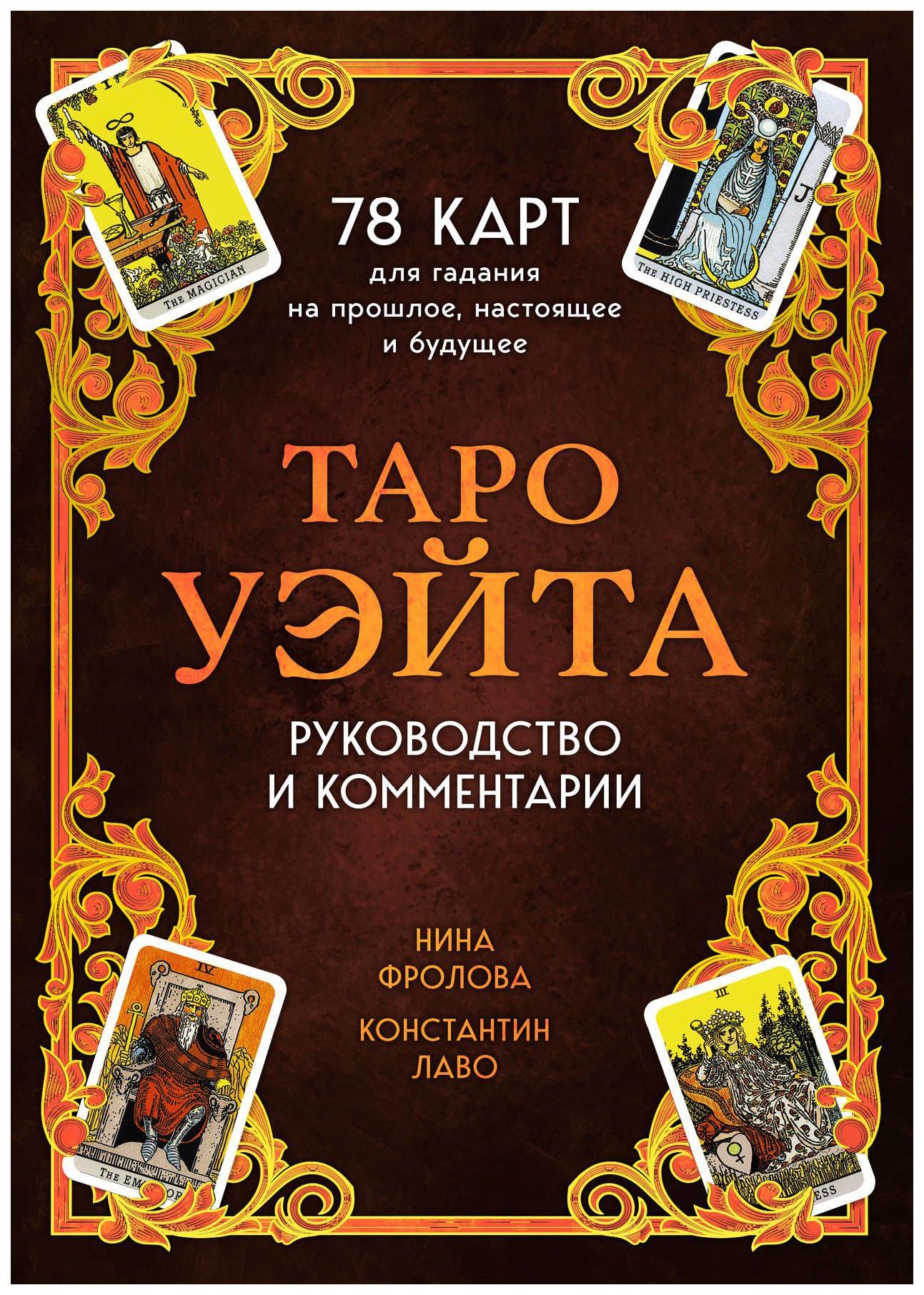 Таро Уэйта, 78 карт для гадания, Руководство и комментарии Нины Фроловой и Константина Лав