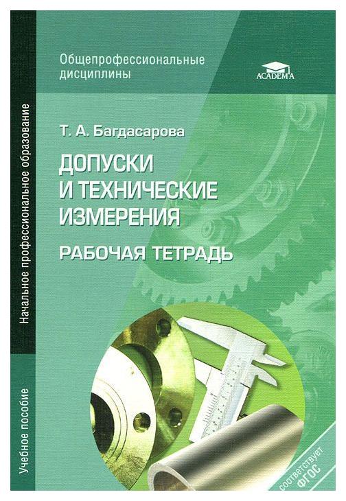 Допуски и технические Измерения: Рабочая тетрадь