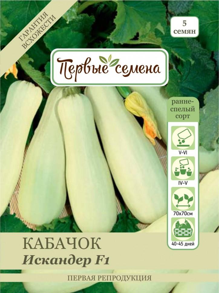 Семена овощей Первые семена Кабачок белоплодный Искандер F1