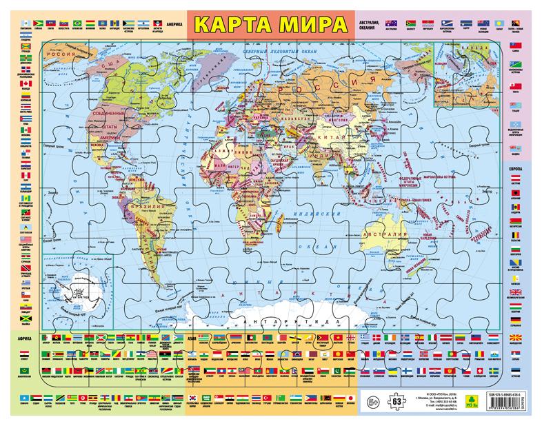 Карта мира. Детский пазл на подложке(36х28 см, 63 эл.)