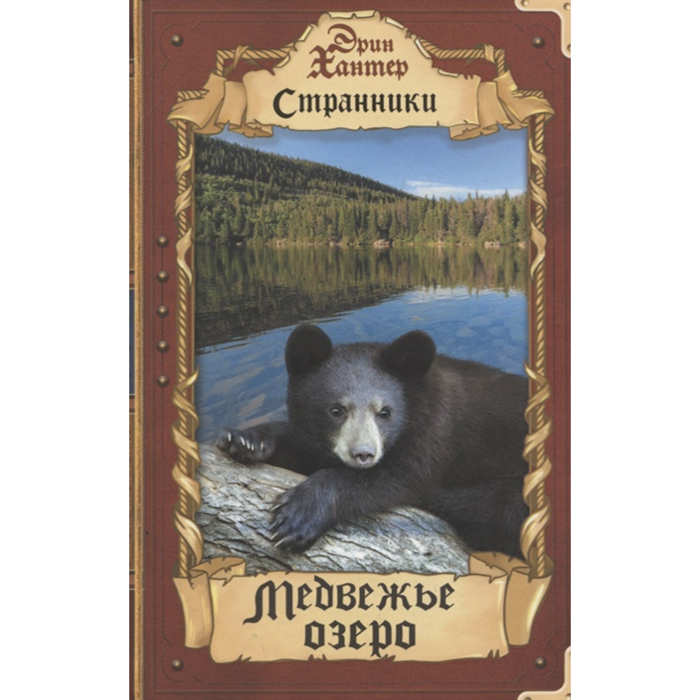 Купить Хантер. Медвежье озеро., Абрис Олма, Детская художественная литература