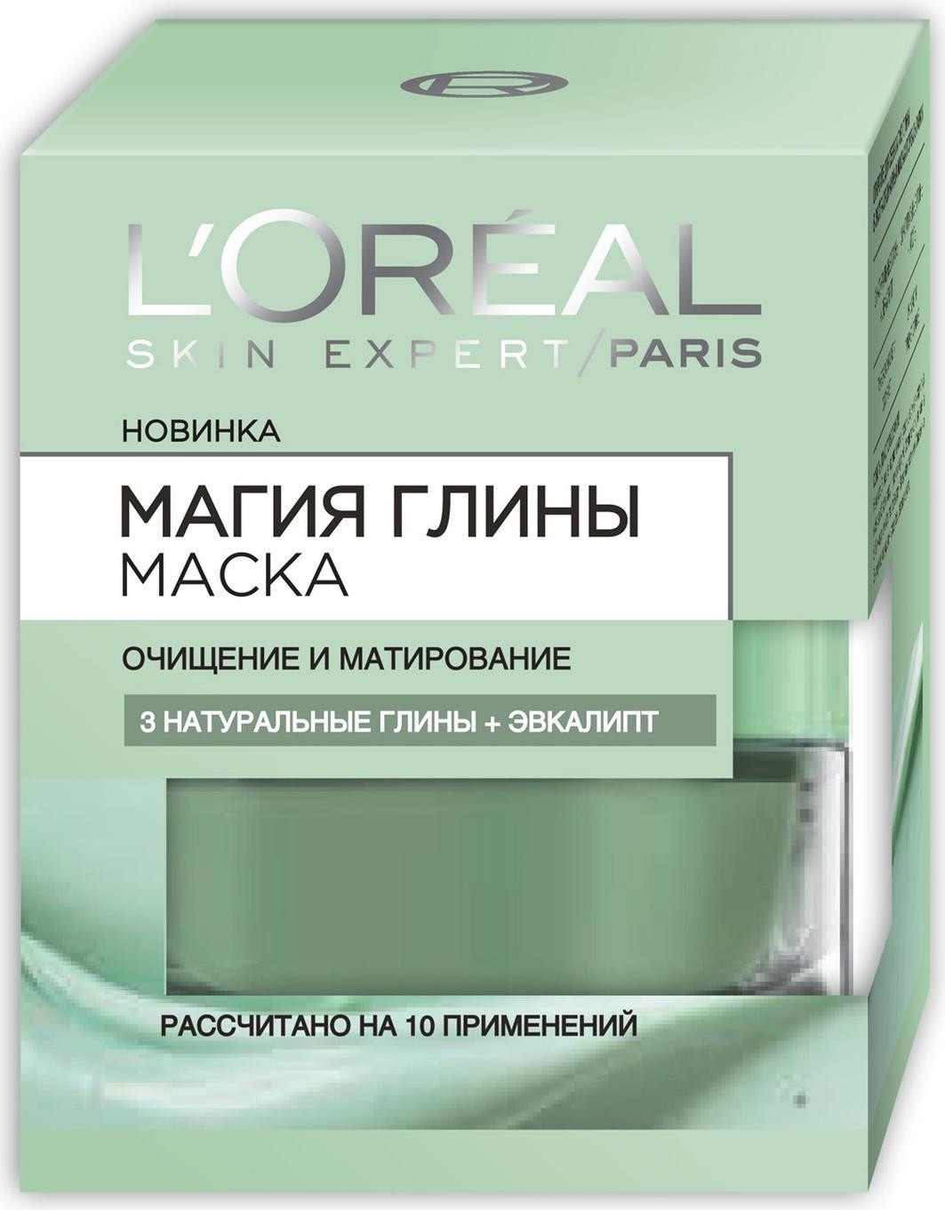 Маска для лица L\'Oreal Paris Магия глины Очищение и Матирование маска 50 мл