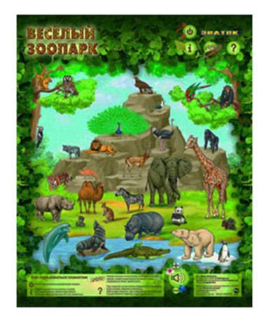 Интерактивный плакат Знаток Весёлый зоопарк