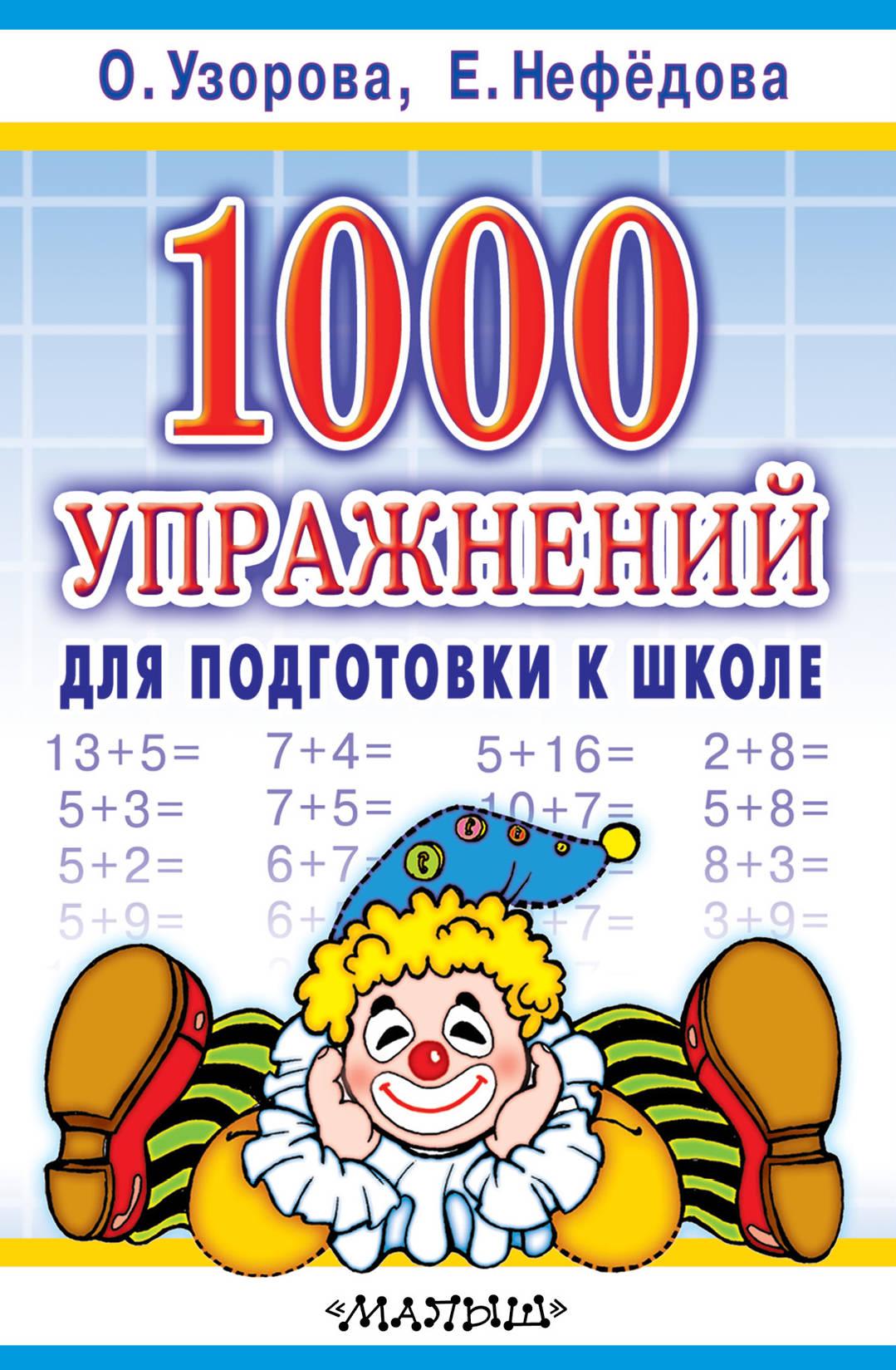 Купить 1000 упражнений для подготовки к школе, АСТ, Книги по обучению и развитию детей