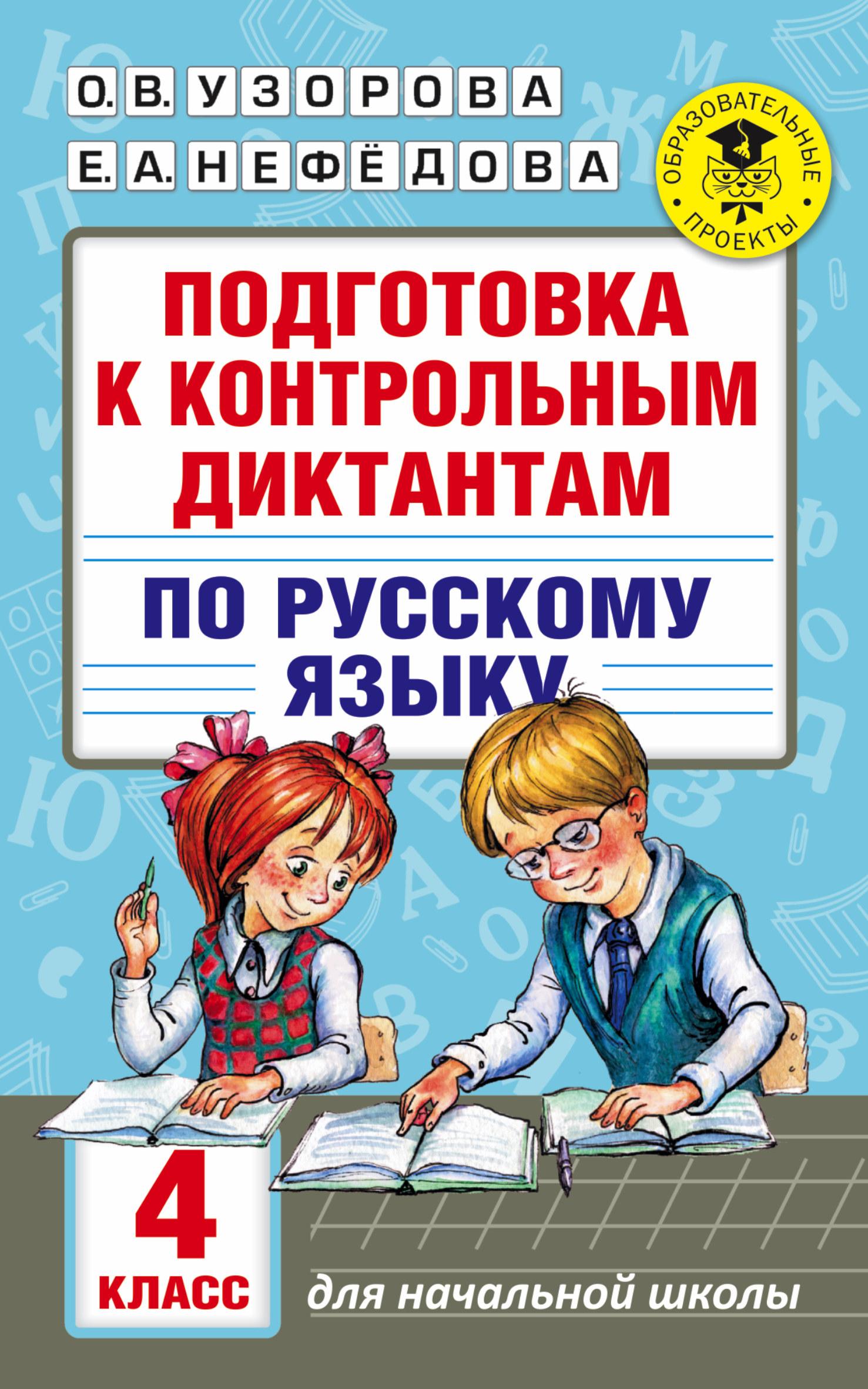 Подготовка к контрольным Диктантам по Русскому Языку, 4 класс