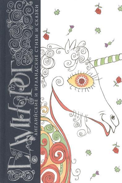 Купить Единорог. Английские и Ирландские Стихи и Сказк и Сборник, Нигма, Стихи для детей