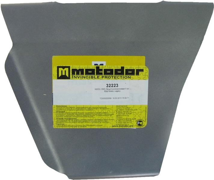 Защита дифференциала Мотодор для Subaru (motodor32223)