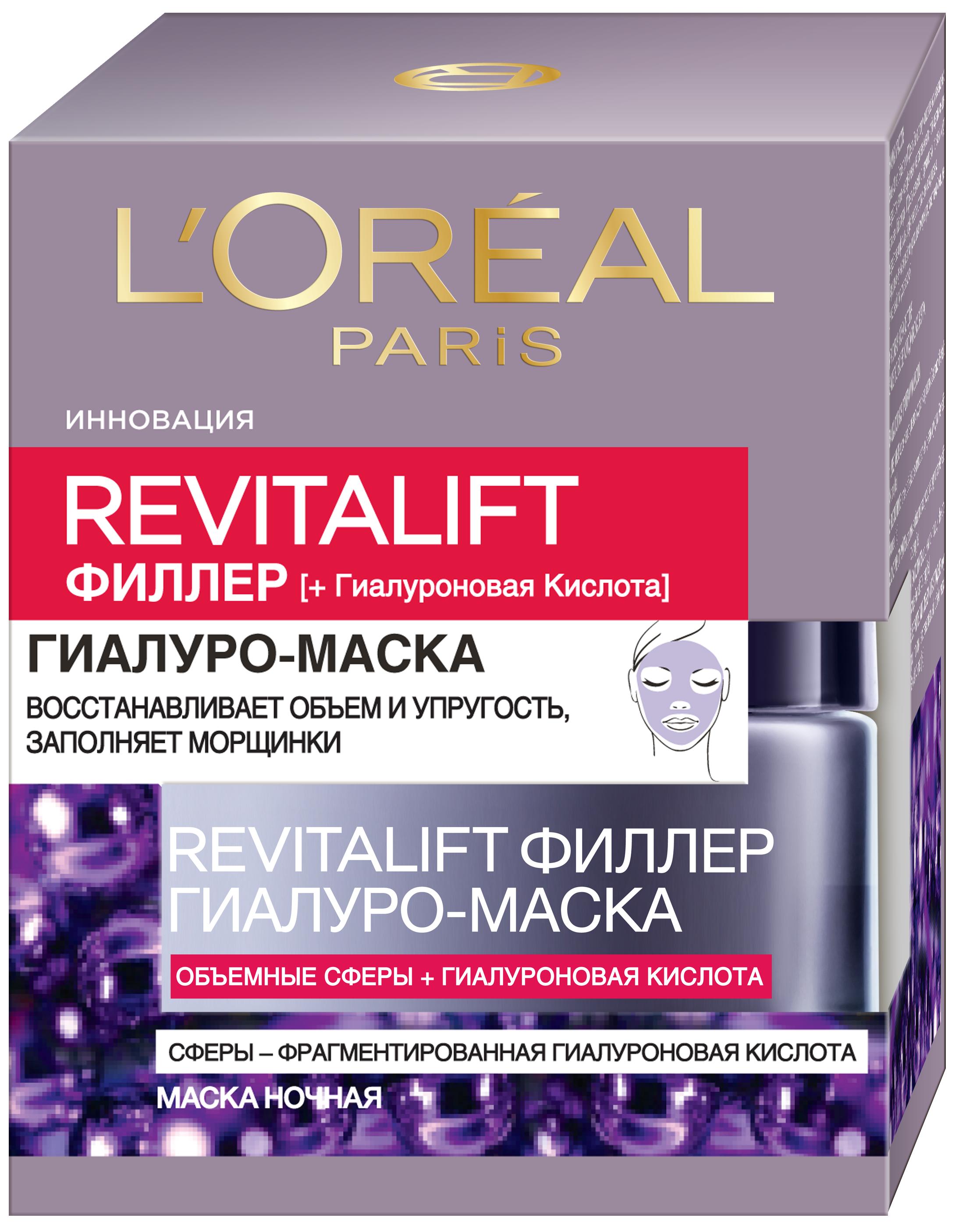 Маска для лица L\'Oreal Paris Skin Expert Ревиталифт Филлер ночная 50 мл