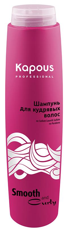 Шампунь Kapous Professional Smooth and Curly Для кудрявых волос 300 мл