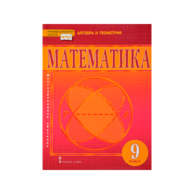 Козлов, Математика, Алгебра и Геометрия, 9 класс Учебник (Фгос)